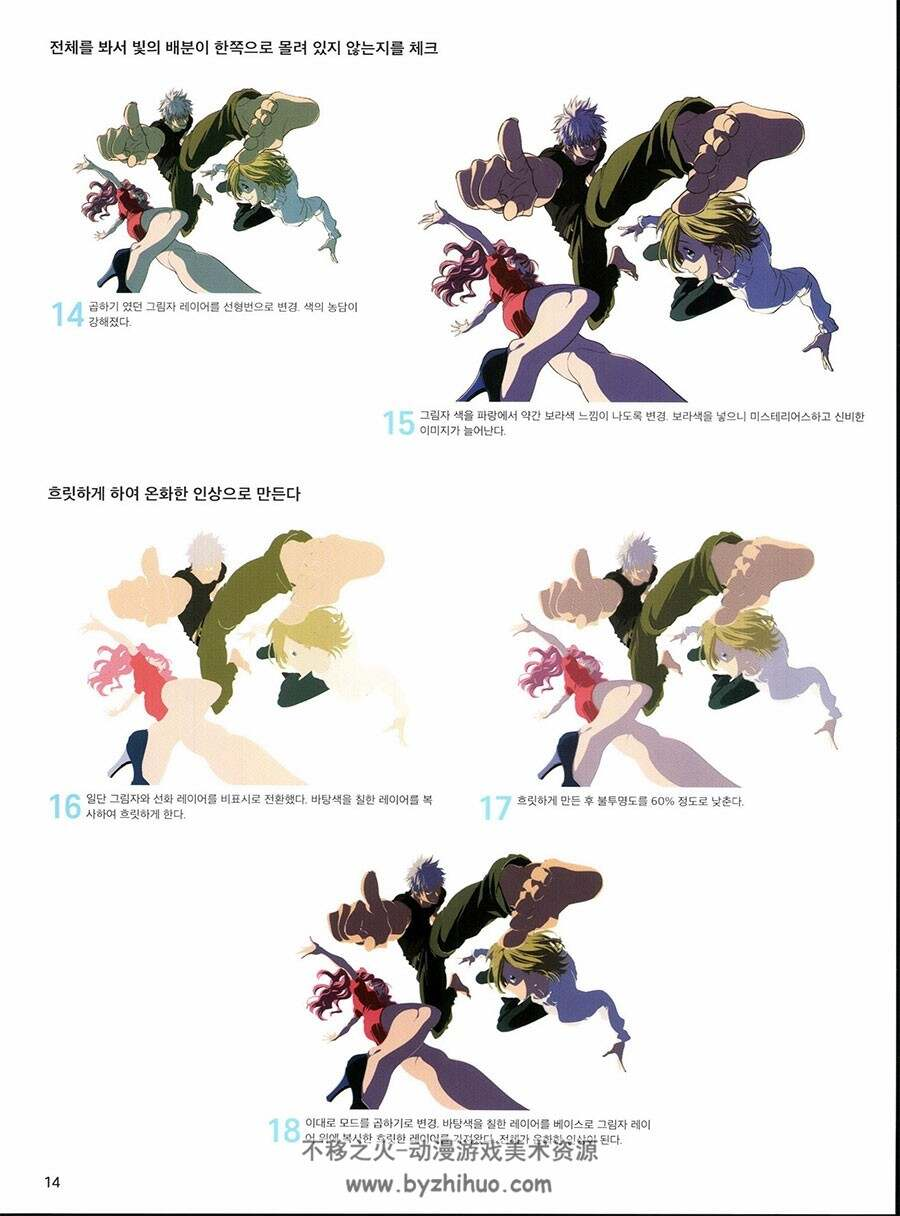 (Korean)-How-to-draw-bold-poses-15.jpg