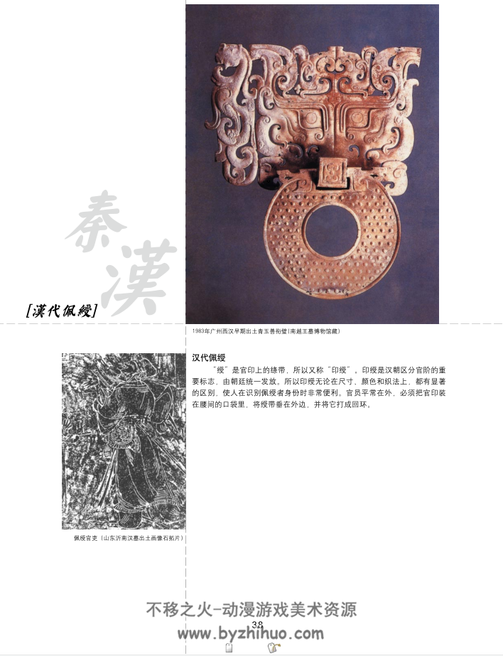 中国传统服饰 Chinese.Traditional.Costumes.and.Ornaments.臧迎春,6.png