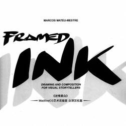 Framed ink 迷情黑白 光影透视灵感素材资料解析中文版